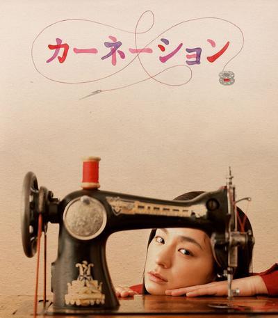 Carnation (2011)