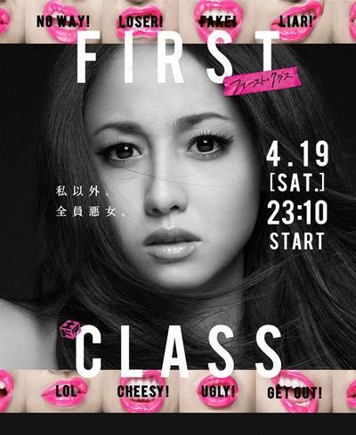First Class (2014)