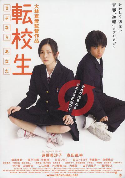 Switching : Goodbye Me / Tenkousei : Sayonara Anata (2007)