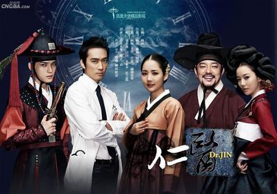 5. Time Slip Dr. Jin (2012)