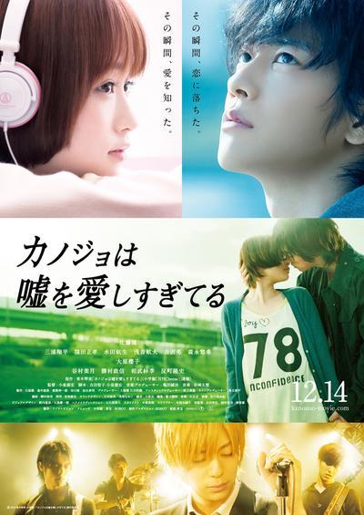 Kanojo wa Uso wo Aishisugiteiru (The Liar and His Lover)