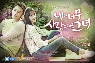 13. My Lovely Girl