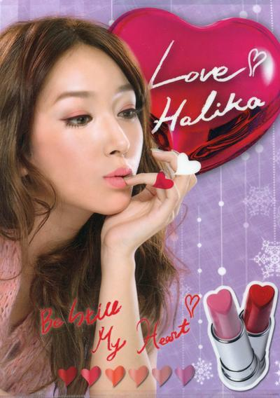 Review: Holika Holika Heartful Silky Lipstick