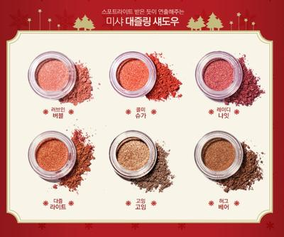 Missha (Holiday Fantasy) Dazzling Shadow