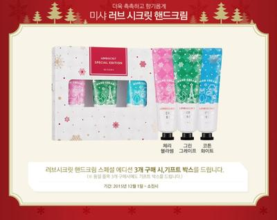 Missha  (Holiday Fantasy) Love Secret Hand Cream