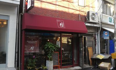 Mampir ke Satu-Satunya Restoran Halal di Itaewon