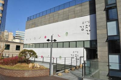 3. Museum Kimchikan