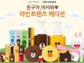 8 Produk Makeup Korea Limited Edition yang Harus Kamu Miliki!