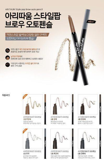8. Aritaum Style Pop Brow Auto Pencil