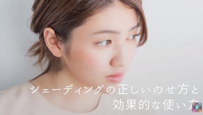 Tips Shading Menggunakan Foundation ala Wanita Jepang