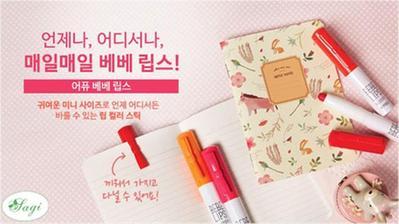 Aneka Lipstik dari A'Pieu Korea untuk Usia 20-an