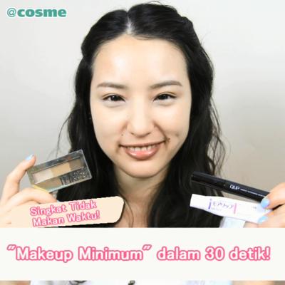 """Singkat Tidak Makan Waktu! """"Makeup Minimum"""" dalam 30 detik!"""