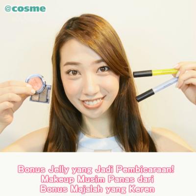 Bonus Jelly yang Jadi Pembicaraan! Makeup Musim Panas dari Bonus Majalah yang Keren