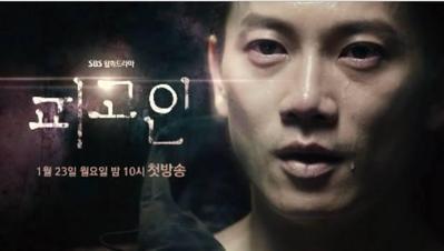 5. Drama Korea Series Defendant