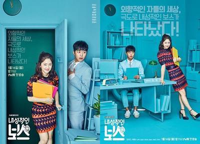 6. Drama Korea Introverted Boss