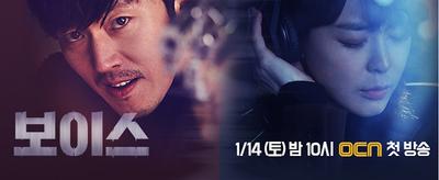 7. Drama Korea Voice