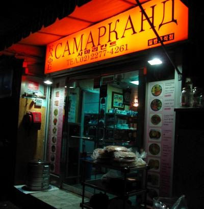 Camapkahd Restaurant di Busan