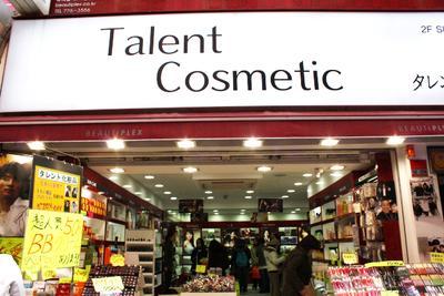 Dimana Kamu Bisa Mendapatkan Produk dari Talent Cosmetics?