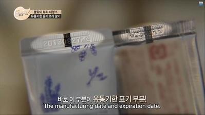 Manufactured Date