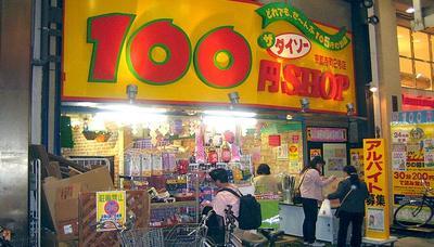 Selalu Murah, 100 Yen Shop