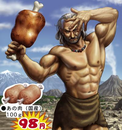 Daging Manga