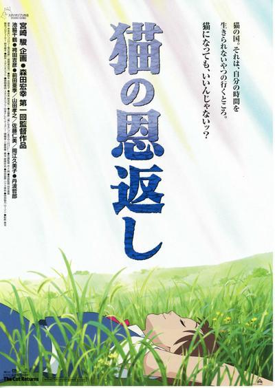 3. The Cat Returns (Neko no Ongaeshi)