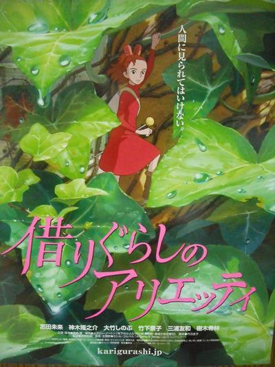 1. Arrietty (Kari-gurashi no Arietti)
