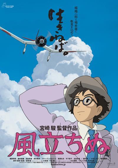 5. The Wind Rises (Kaze Tachinu)