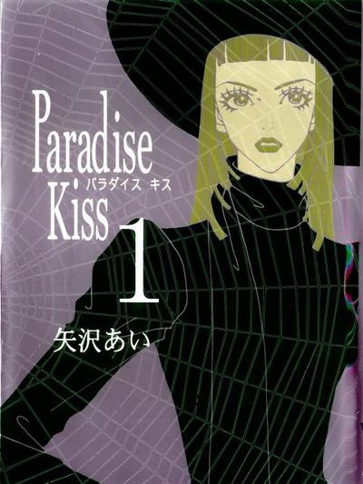 3. Paradise Kiss