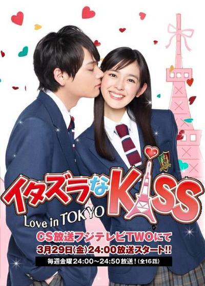 3. Itazura na Kiss