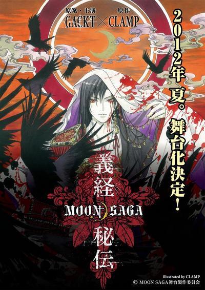 Moon Saga: Mysteries of Yoshitsune I & II