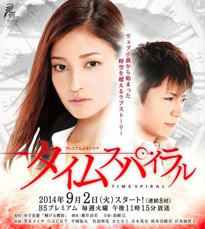 Time Spiral (2014)