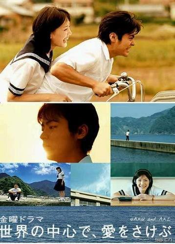 Sekai no Chuusin de, Ai o Sakebu / Crying Out Love in the Centre of the World (2004)