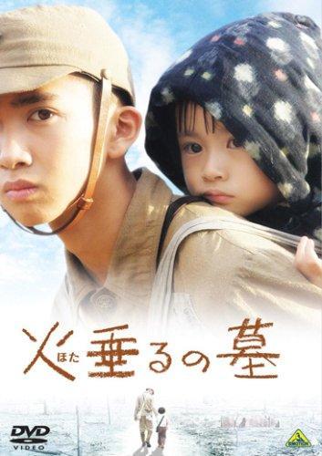 Hotaru no Haka / Grave of the Fireflies