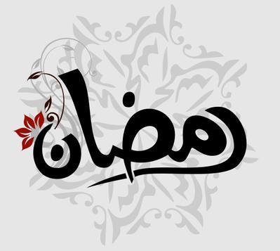 Tradisi Muslim di Dunia dalam Menyambut Ramadhan (Bagian 1)
