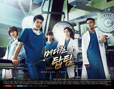 Rekomendasi Serial Drama Korea Bertema Medis