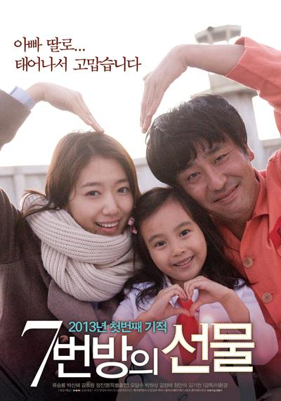 6. Miracle in Cell No. 7 (2013)