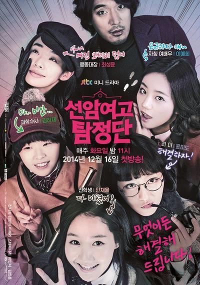 2. Seonam Girls High School Investigators