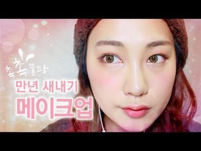 Tampil Segar Dengan Makeup ala Korea