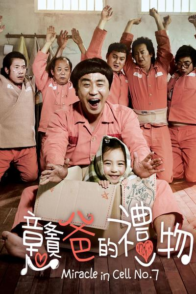 Miracle in Cell 7