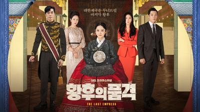3. The Last Empress
