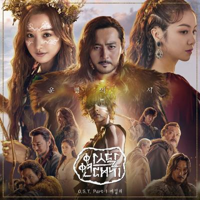 7. Arthdal Chronicles